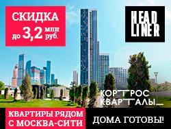ЖК Headliner Скидка до 3,2 млн руб.